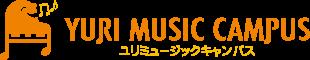 ピアノ・リトミック・バイオリン・ギターの音楽教室 ユリミュージックキャンパス(調布市柴崎・つつじヶ丘 世田谷区千歳船橋)