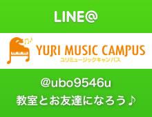 Line@ubo9546u - ユリミュージックキャンパス