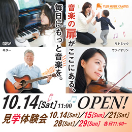 千歳船橋教室 10月14日 OPEN!